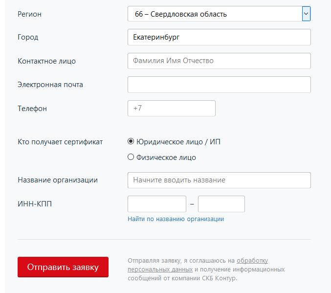 Подача заявки на ЭЦП