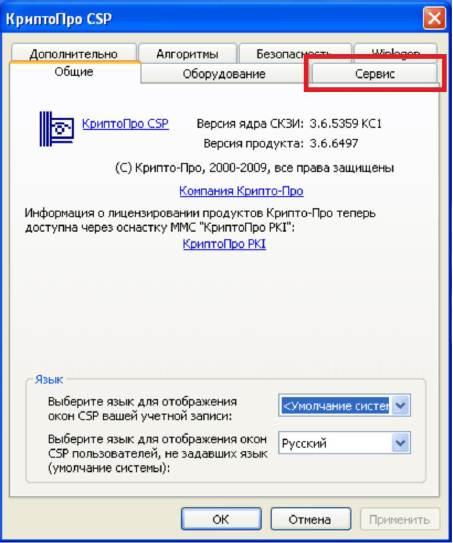 КриптоПро Сервис