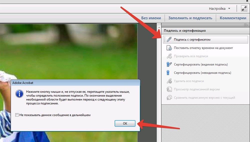 Adobe Reader для PDF