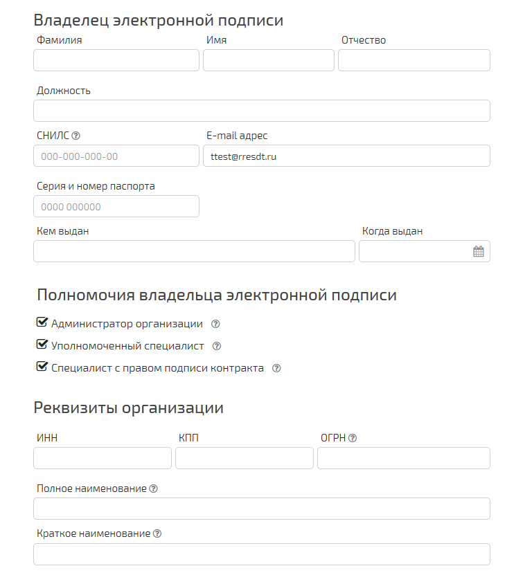 Оформление заявки на ЭЦП
